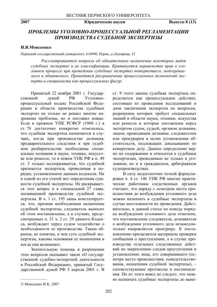 Инструкция по организации производства судебных экспертиз