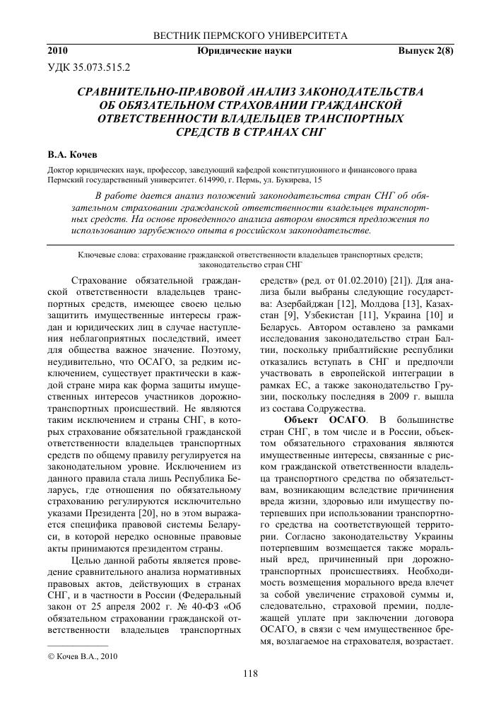 закон украины об страховании гражданской ответственности