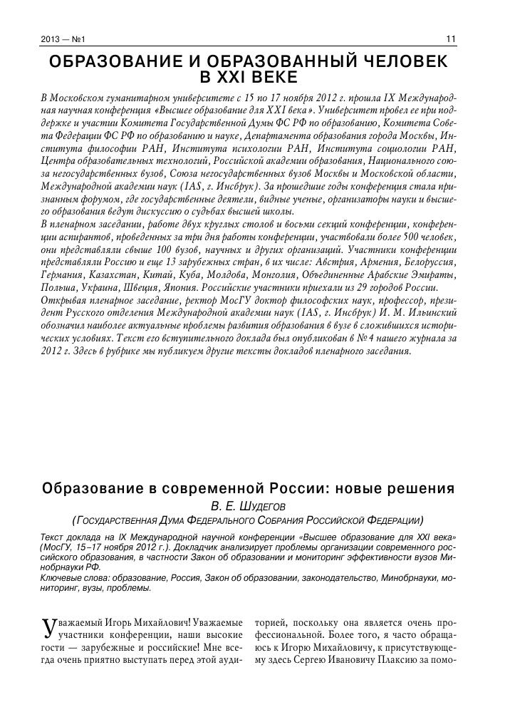 Доклад по теме образование в россии 982