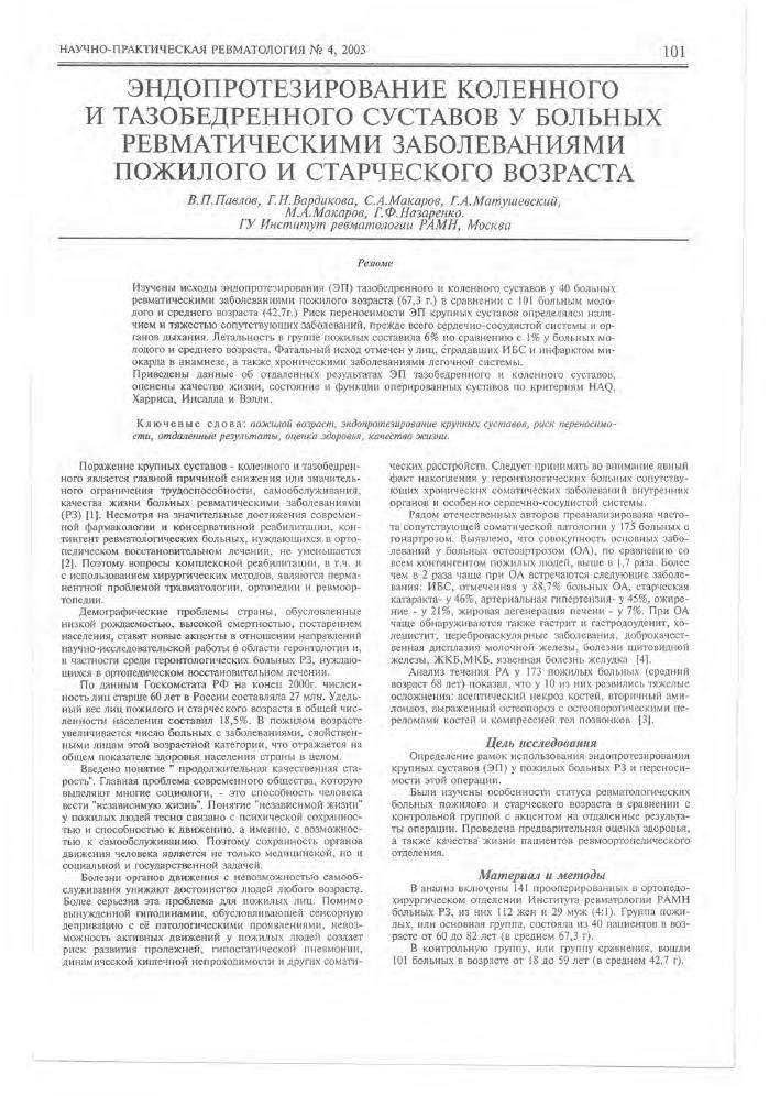Операция эндопротезирования коленного сустава в ревматологии эхографическая картина синовита коленного сустава лечение