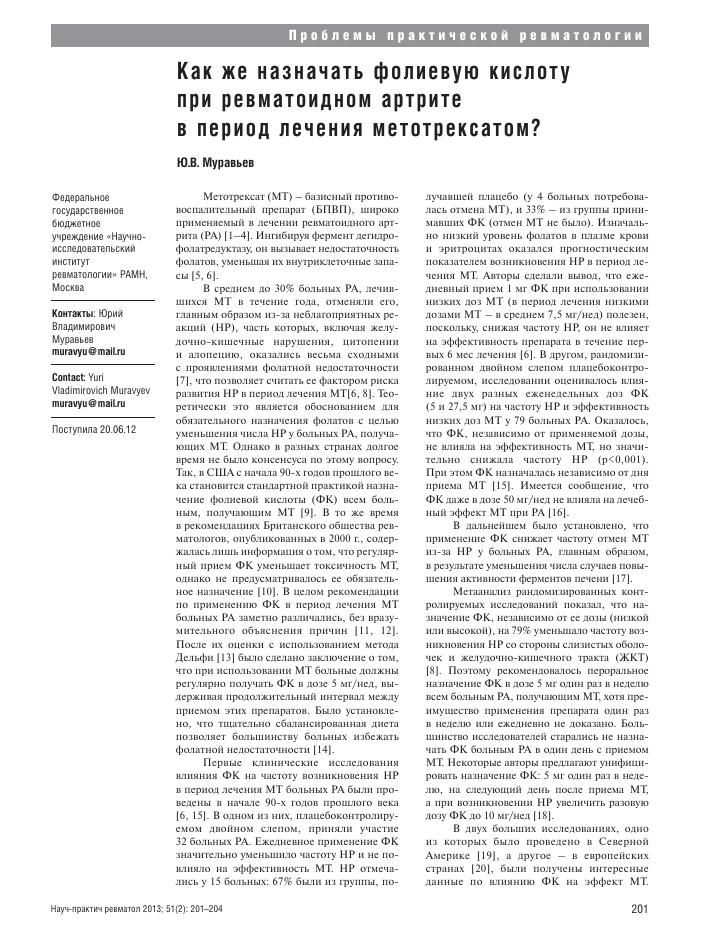 Метотрексат при ревматоидном артрите: как принимать и эффективность.