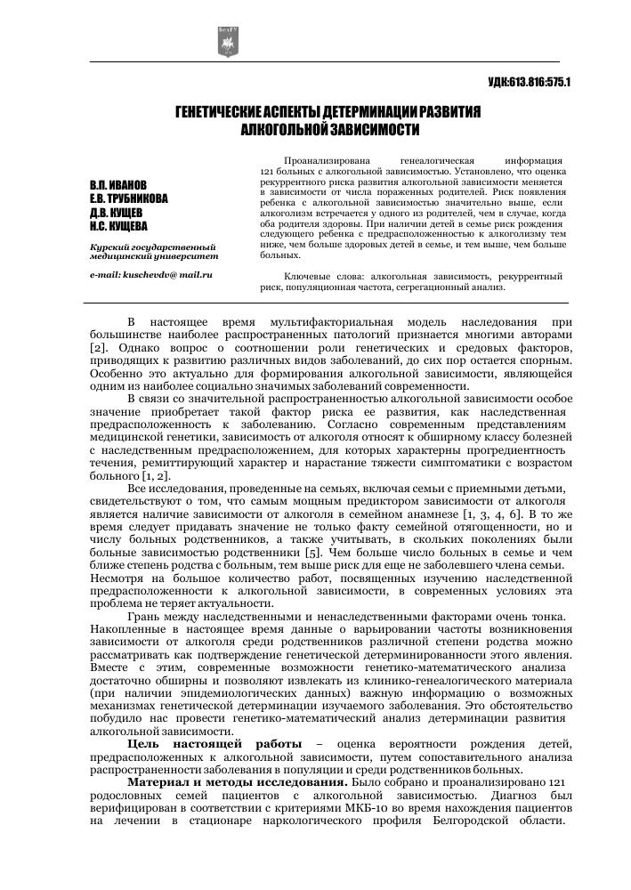 Лечение алкоголизма научные статьи лечение алкоголизма Москвеэ