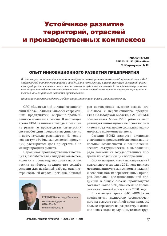 Похожие темы научных работ по общим и комплексным проблемам естественных и точных  наук , автор научной работы — Коршунов Александр Иванович, c34e9812770