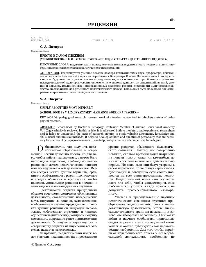 Исследовательская деятельность педагога - Загвязинский Владимир