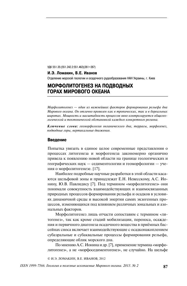 59b5c0dbb543c0 Морфолитогенез на подводных горах Мирового океана – тема научной ...
