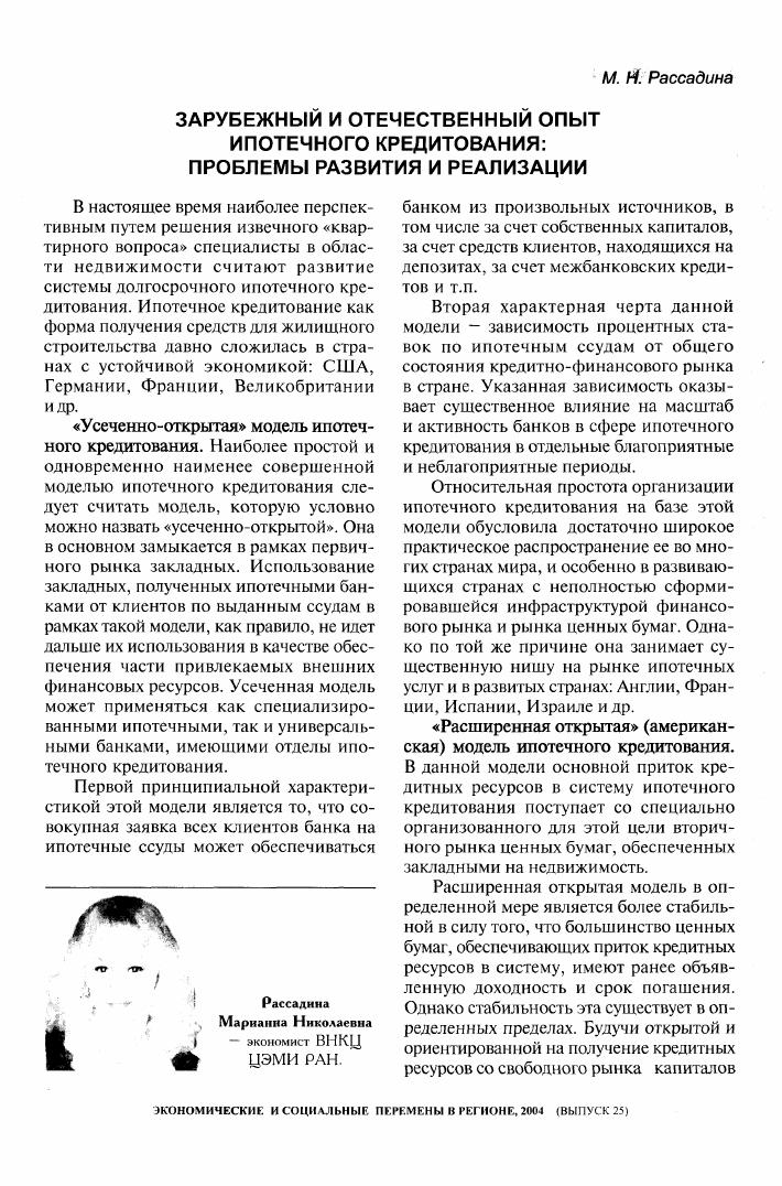 банк оренбург кредиты бюджетникам