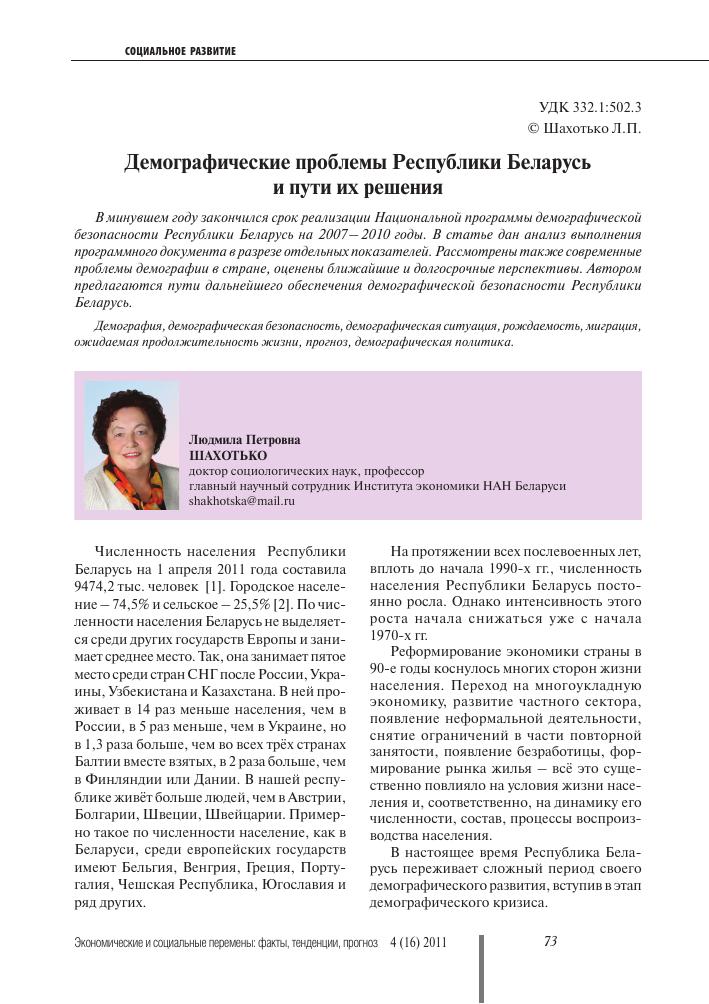 Демографические проблемы россии и пути их решения реферат 3839