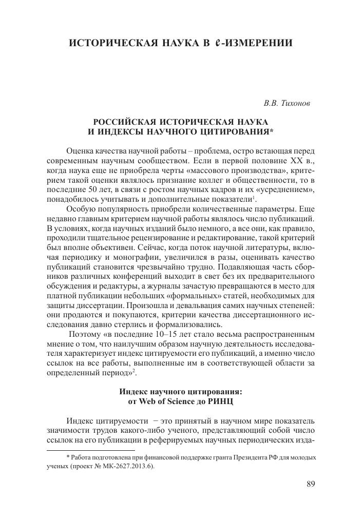 Российская историческая наука и индексы научного цитирования  Показать еще