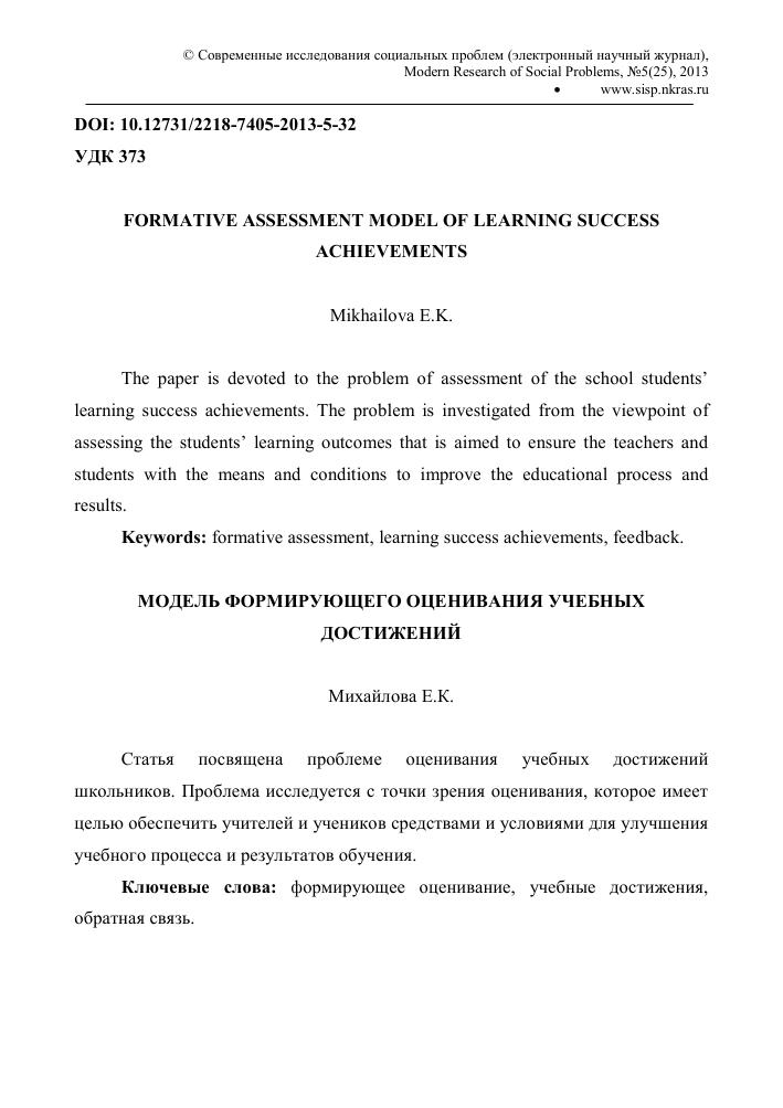 formative assessment model of learning success achievements тема  Показать еще