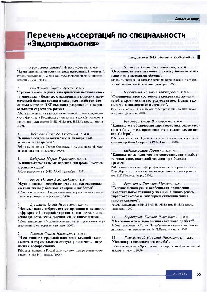 Перечень диссертаций по специальности Эндокринология тема  Показать еще