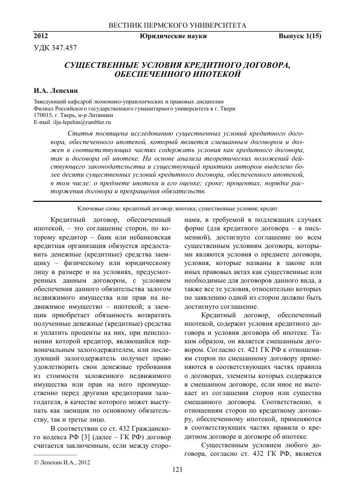 кредитный договор правовой анализ