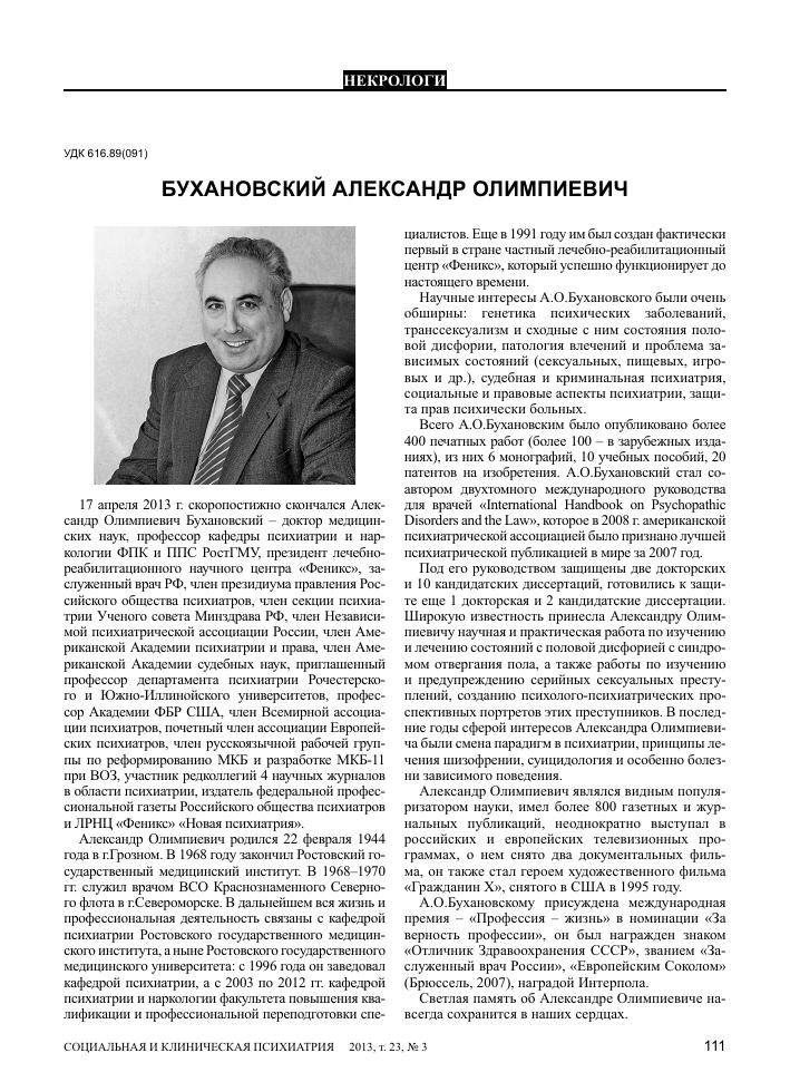 Бухановский александр олимпиевич и транссексуализм