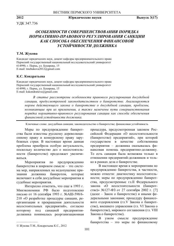 работа по банкротству предприятия организации физических лиц перми