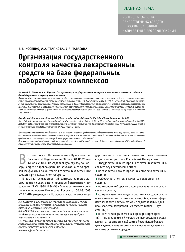 Лекарственные средства по территориальной и федеральной программе модернизации ds18b20 термостат