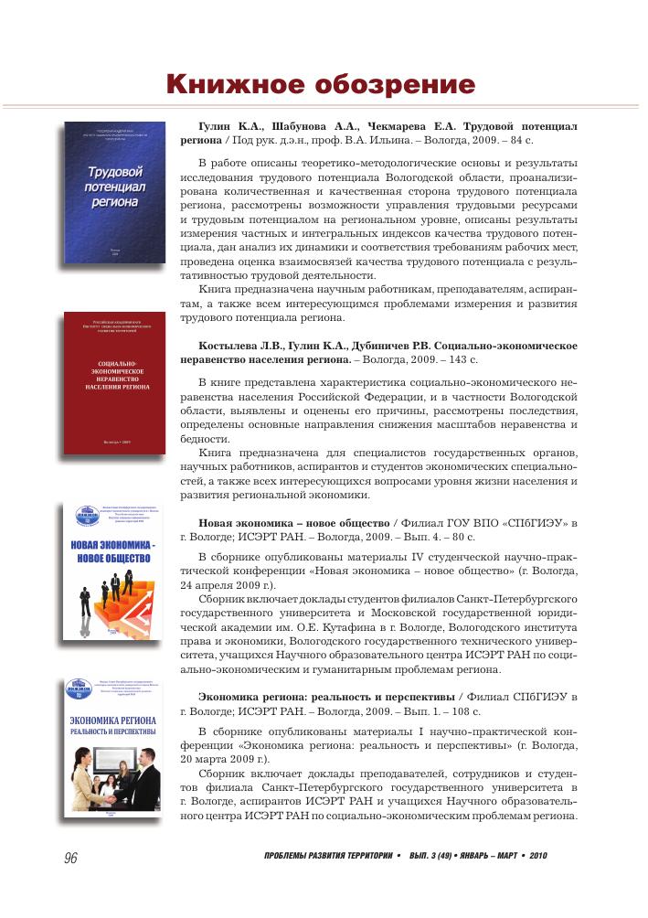 Доклад экономика в обществе 3186