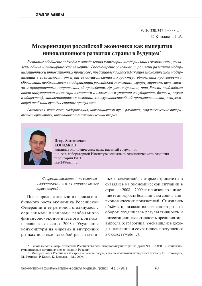 Модернизация экономики россии доклад 4860