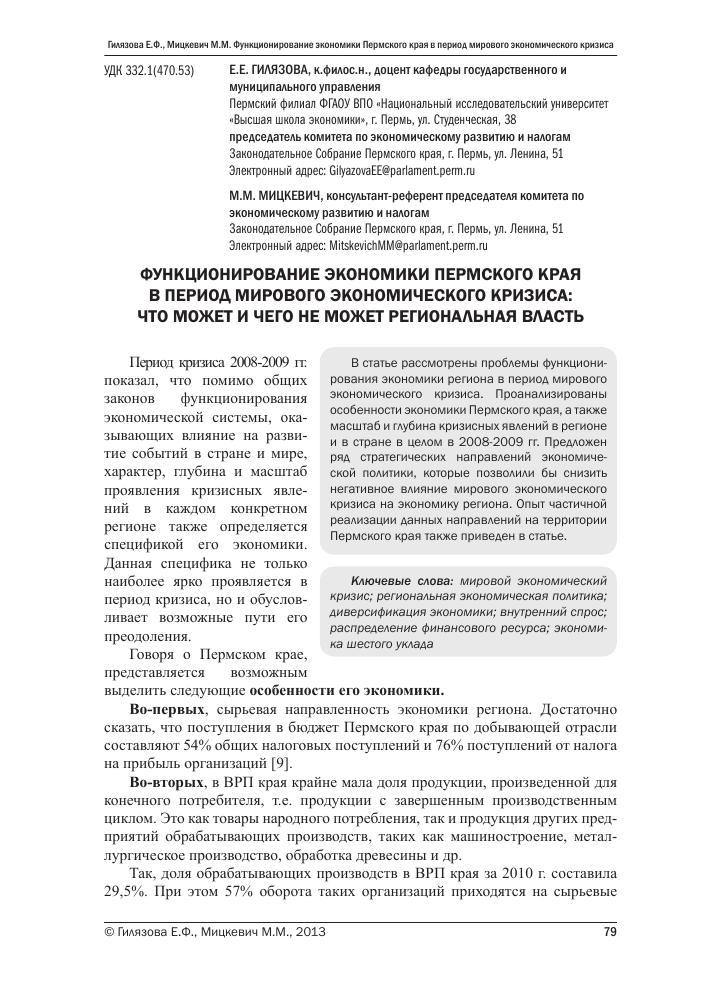 Ставки транспортный налог в 2009г в перми транспортный налог 2016 ставки саратовская область калькулятор