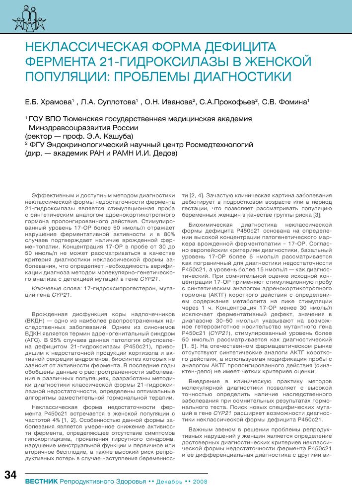 Гетерозиготная мутация cyp 21