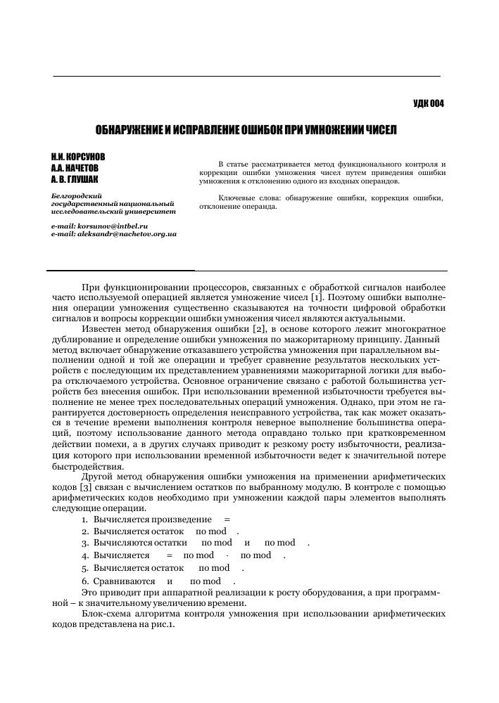 Исправление ошибок в патенте на работу временная регистрация речной вокзал