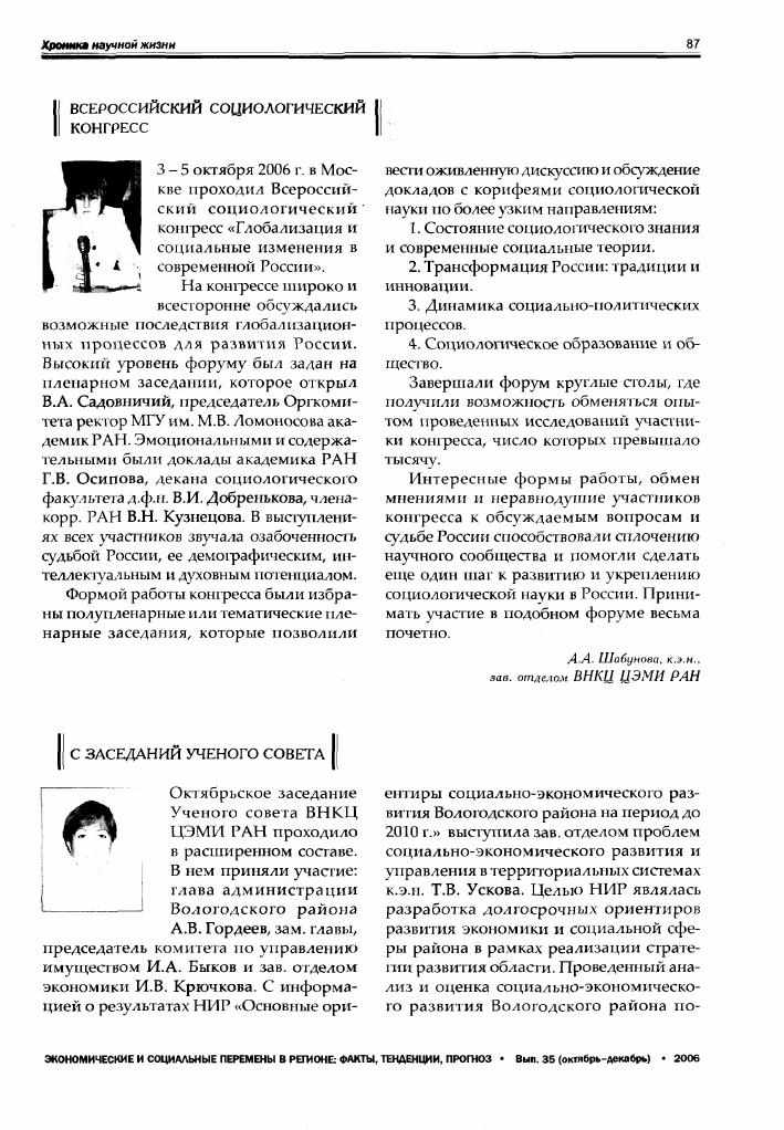 Интересные доклады по социологии 976