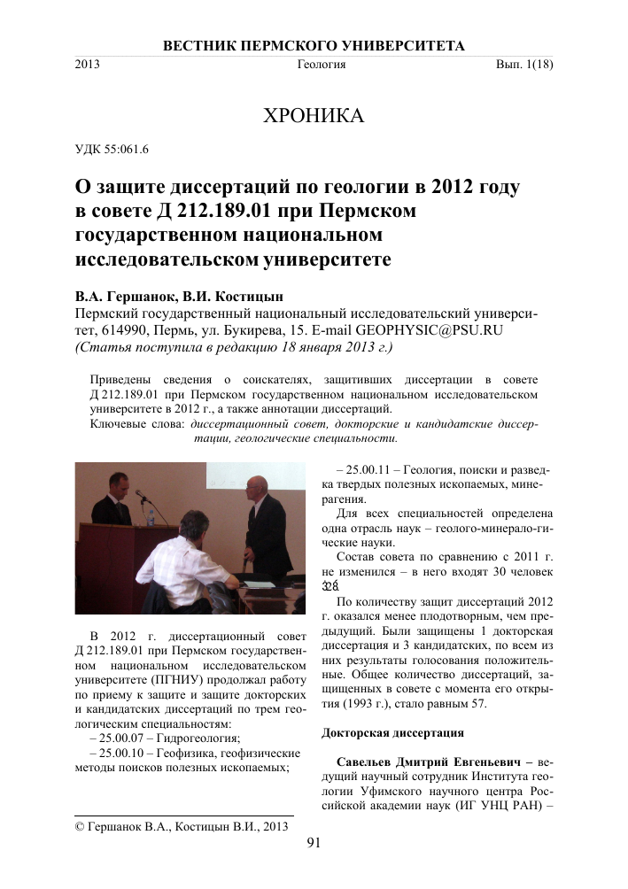 О защите диссертаций по геологии в году в совете д  on the work of dissertation committee d 212 189 01 on geology in the perm state national researching university 2012