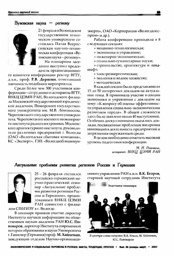 Актуальные темы по экономике для доклада 9573