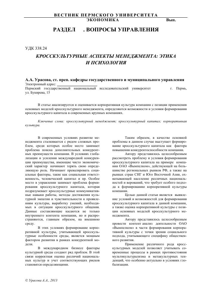российская девушка модель менеджмента отношение работников к фирме и работе