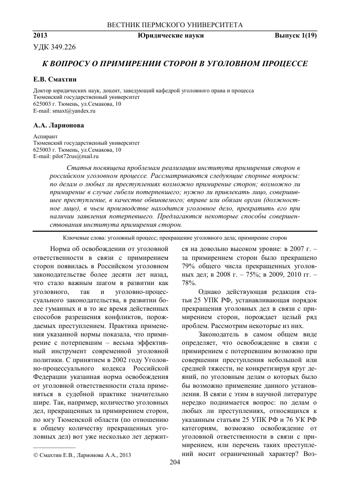 Уголовные дела адвокат пермь