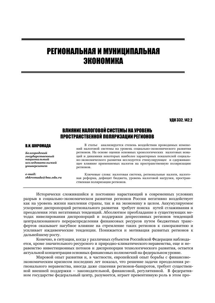 Ставки транспортного налога 2010 белгород заработать в интернете 2013