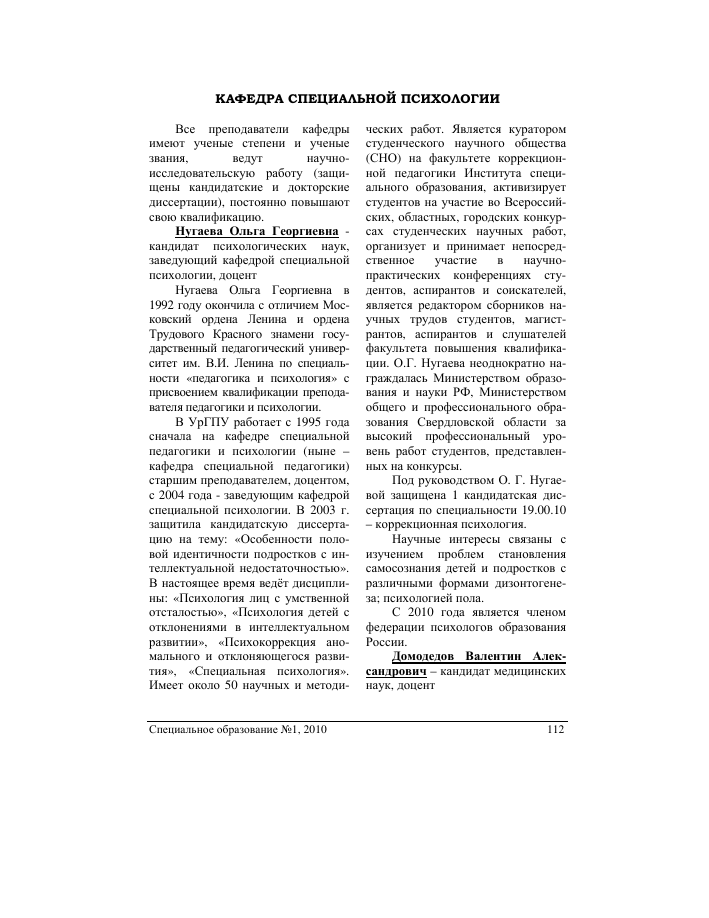 Кафедра специальной психологии тема научной статьи по народному  Показать еще