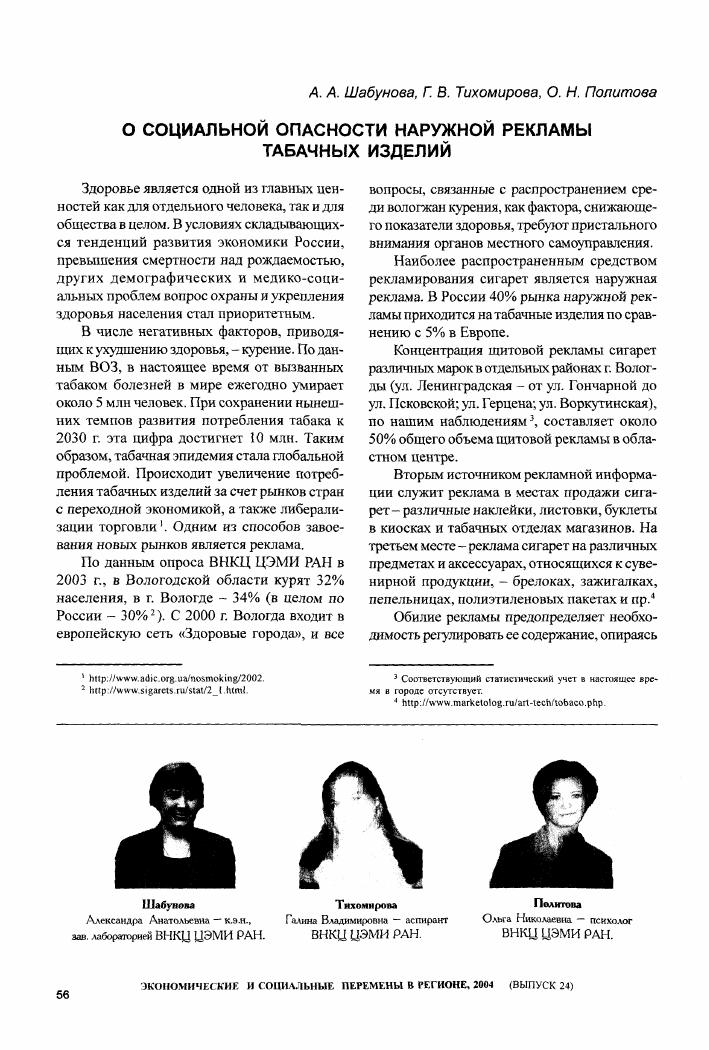Рекламы табачных изделий статья как заказать сигареты домой москва
