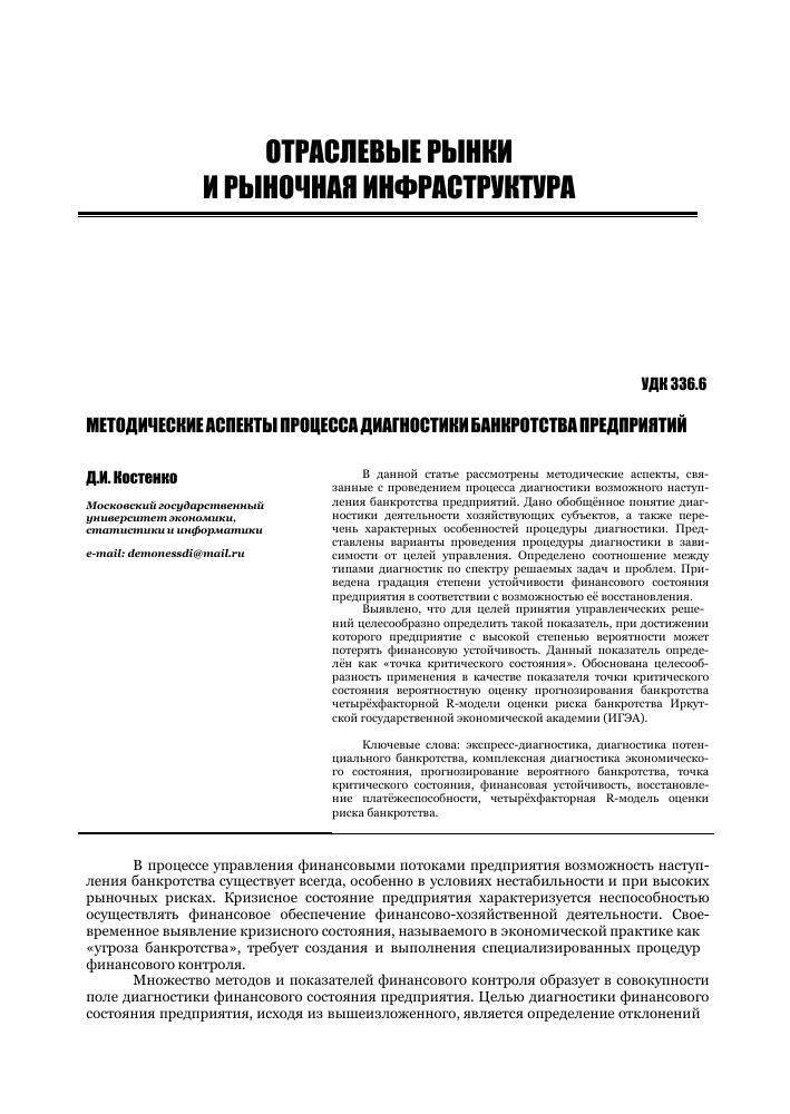 диагностика банкротства предприятия статья