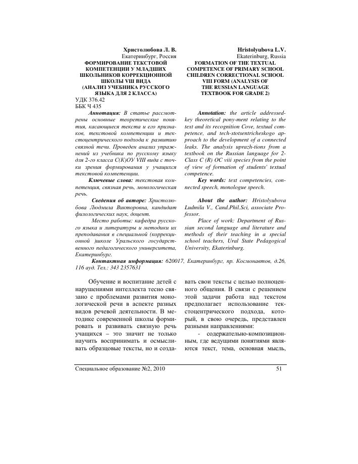 Электронная библиотека учебников для коррекционной школы