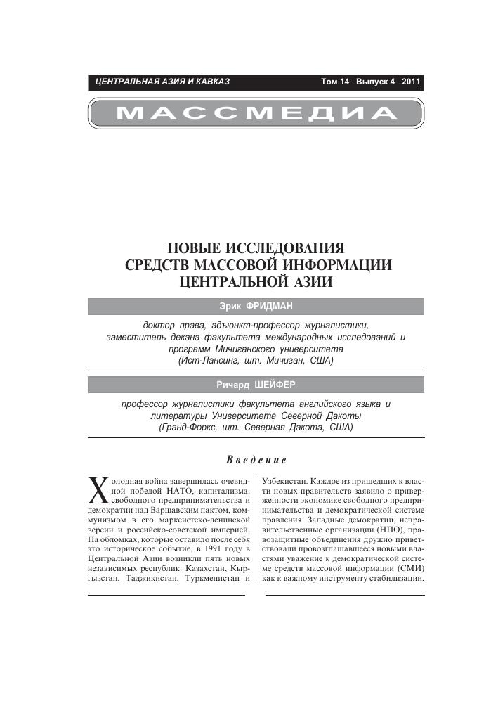 Новые исследования средств массовой информации Центральной Азии  Показать еще