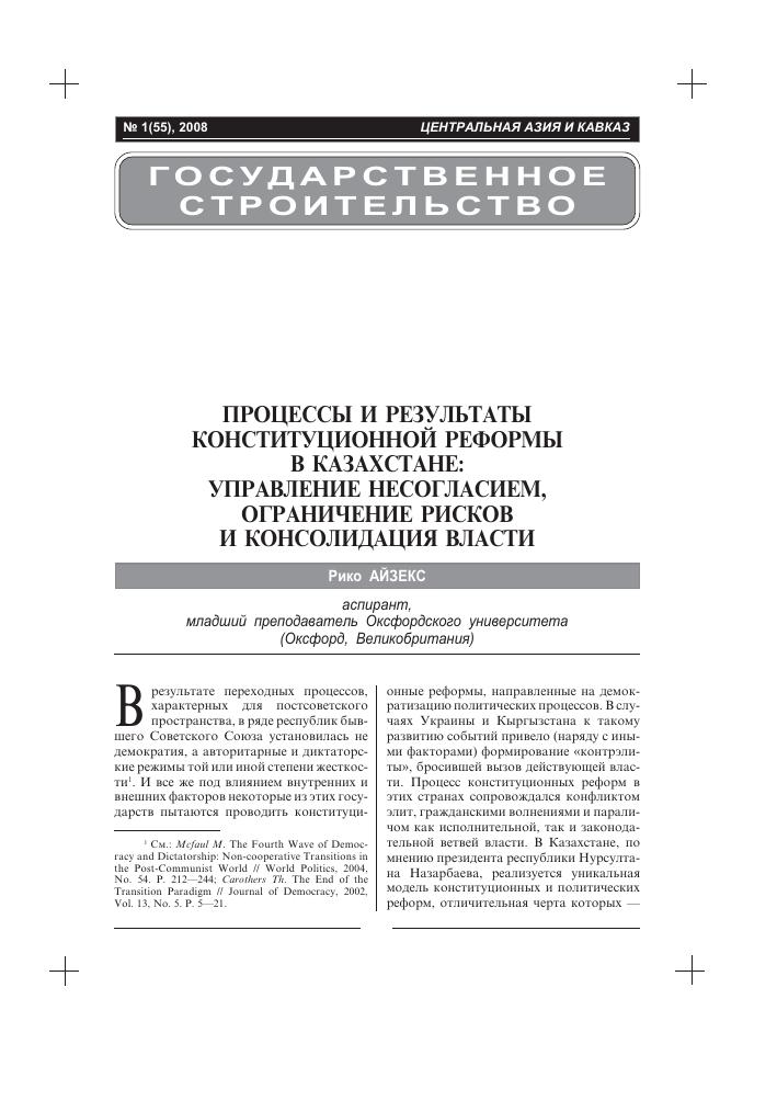 Украинская Конституция — странный предмет. Она вроде бы есть, но и вроде бы нет