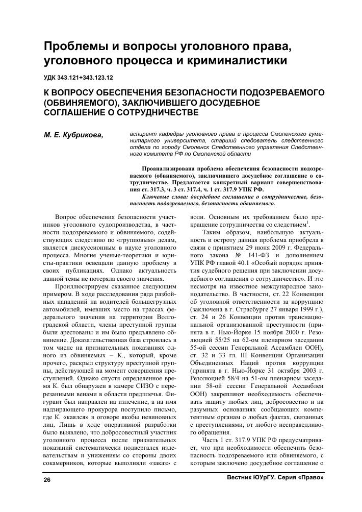 Ст 94 тк рф