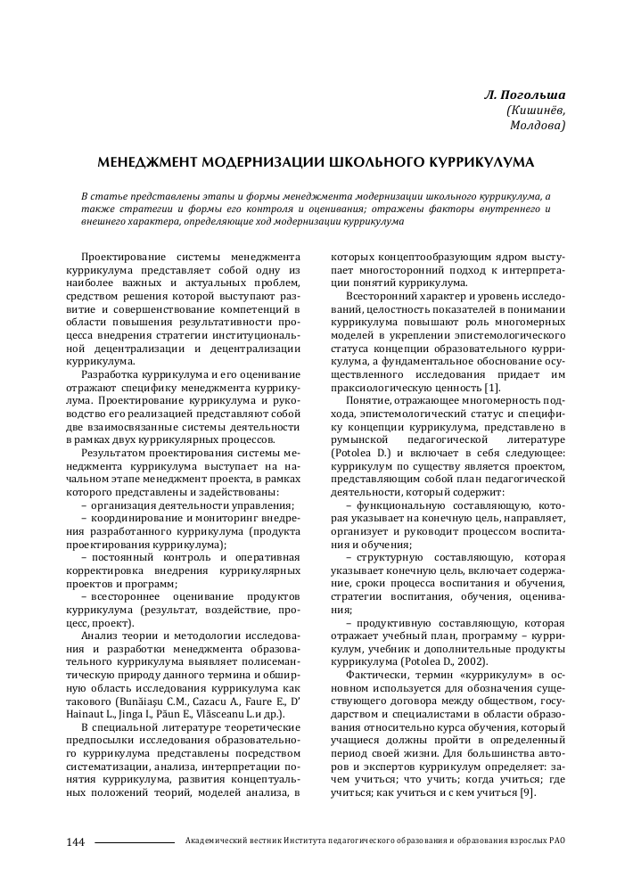 Методическое пособие 5 класс курикулум
