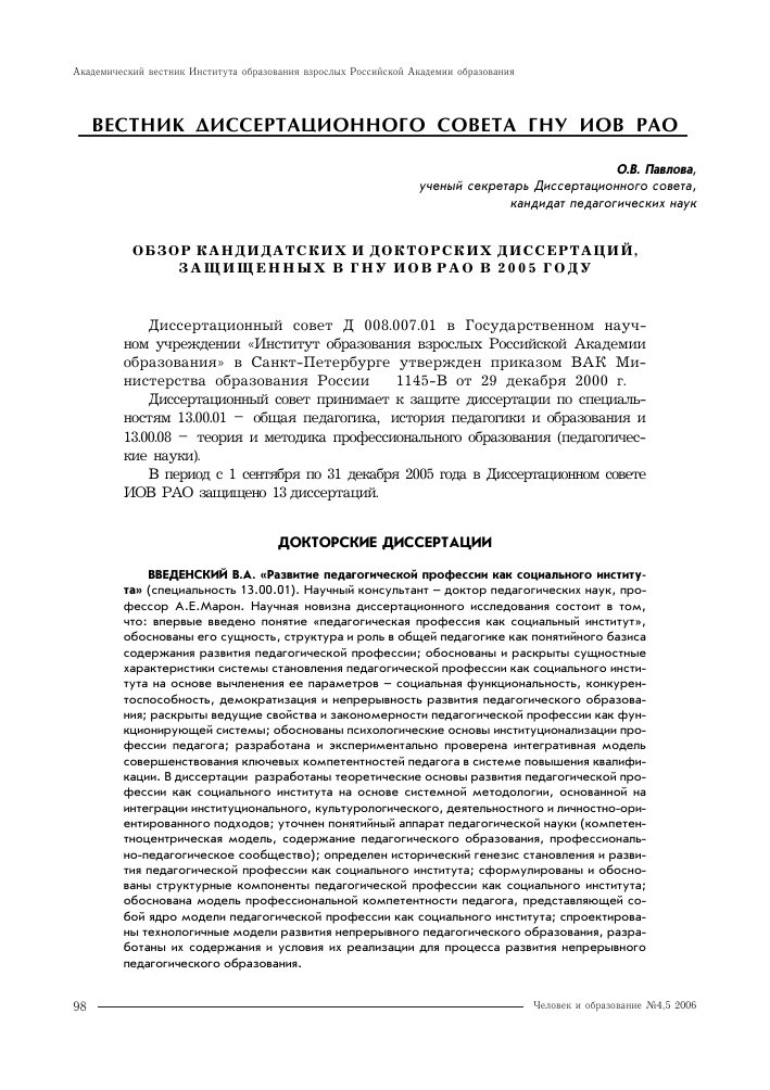 Обзор кандидатских и докторских диссертаций защищенных в ГНУ Иов  Показать еще