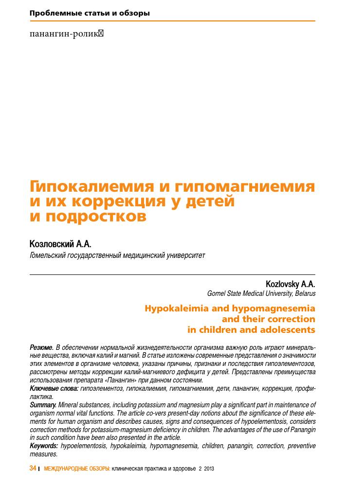 Гипокалиемия и гипомагниемия и их коррекция у детей и подростков ...
