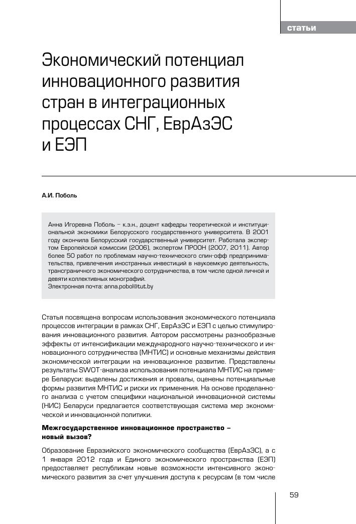 Реферат на тему экономический потенциал россии 4799