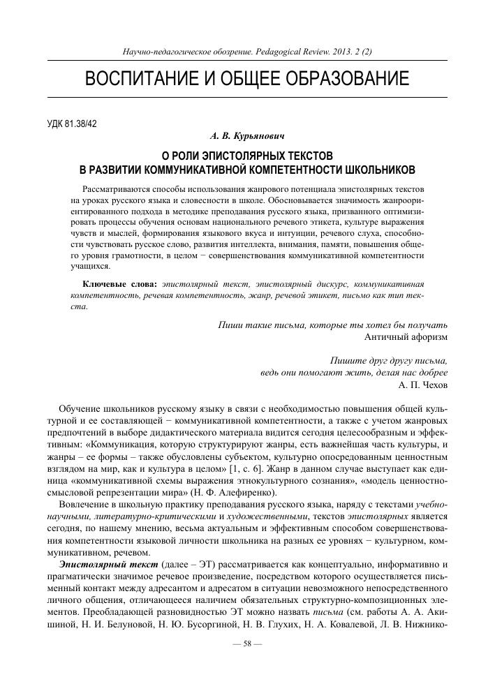 Письмо уведомление учредителя о смене собственника