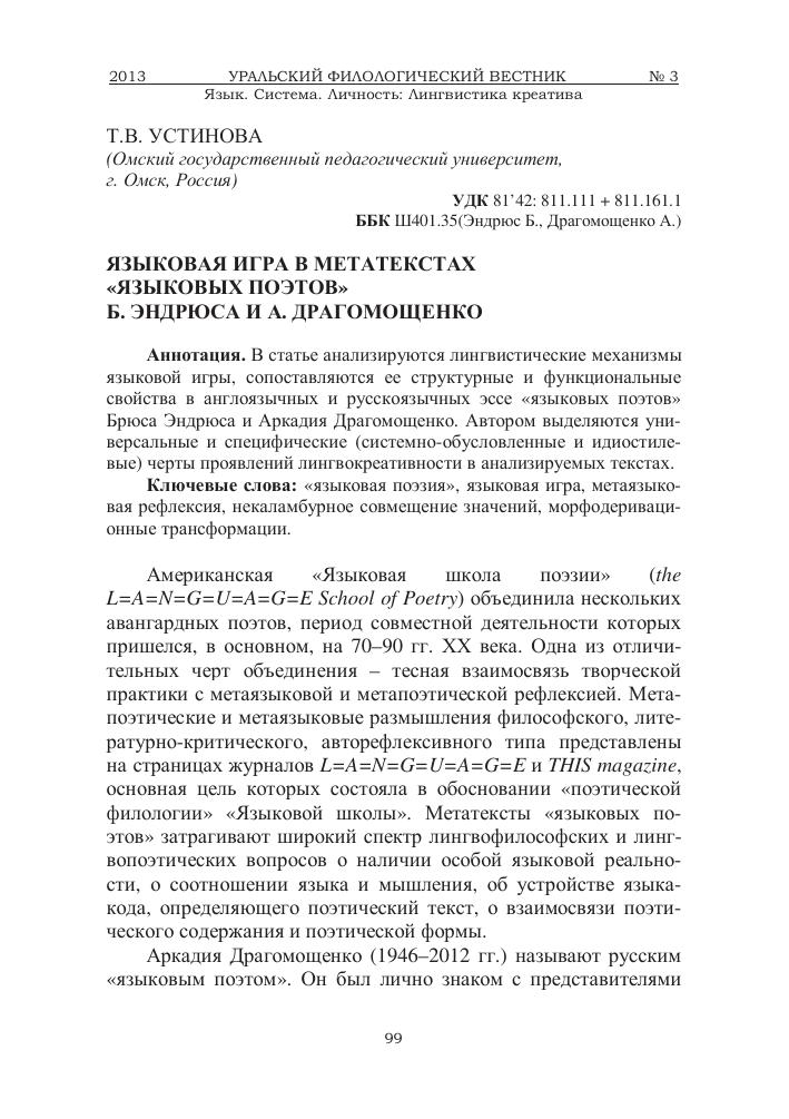 Языкознание как наука эссе 2252