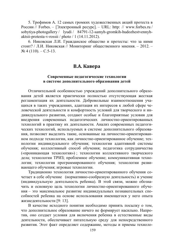 Реферат на тему современные педагогические технологии 174