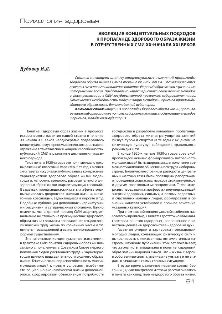 Эволюция концептуальных подходов к пропаганде здорового образа жизни ... 164a75c5387