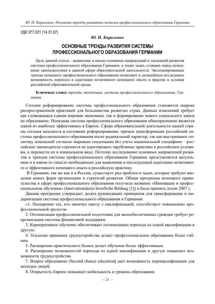 Система социального образования в европейских странах вратна словакия