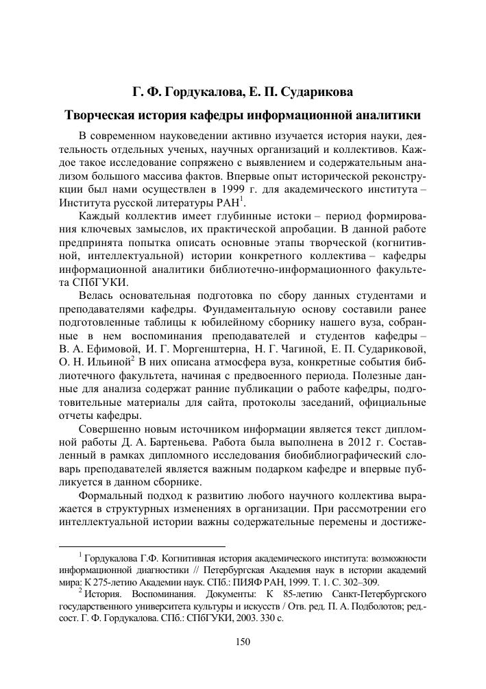Творческая история кафедры информационной аналитики тема научной  Показать еще