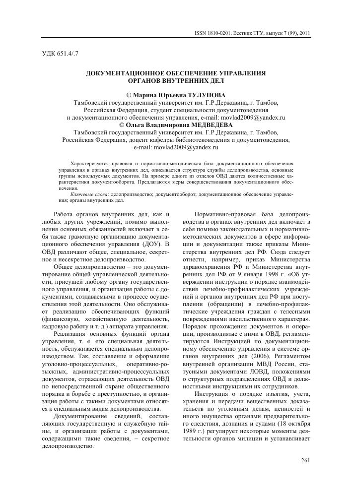 Инструкция по обеспечению режима секретности в правоохранительных органах