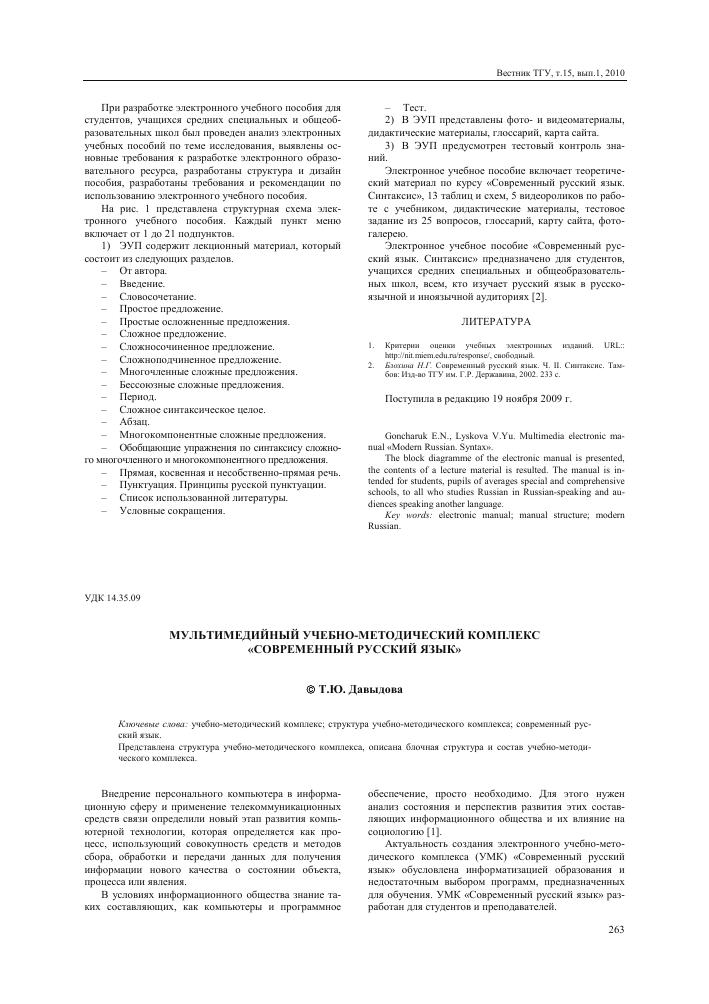Схема развития русского языка фото 95