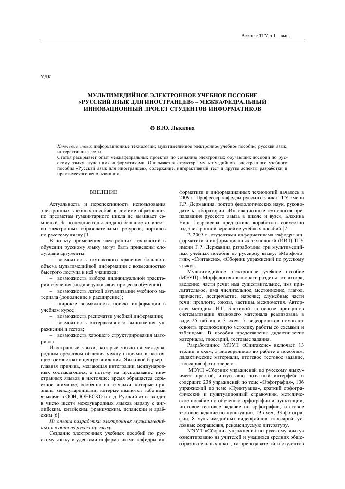 Мультимедийное электронное учебное пособие Русский язык для  Показать еще