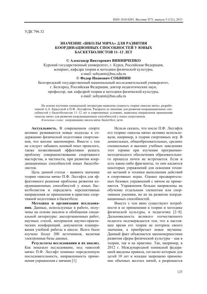Т.ф лесгафт о понятии координация